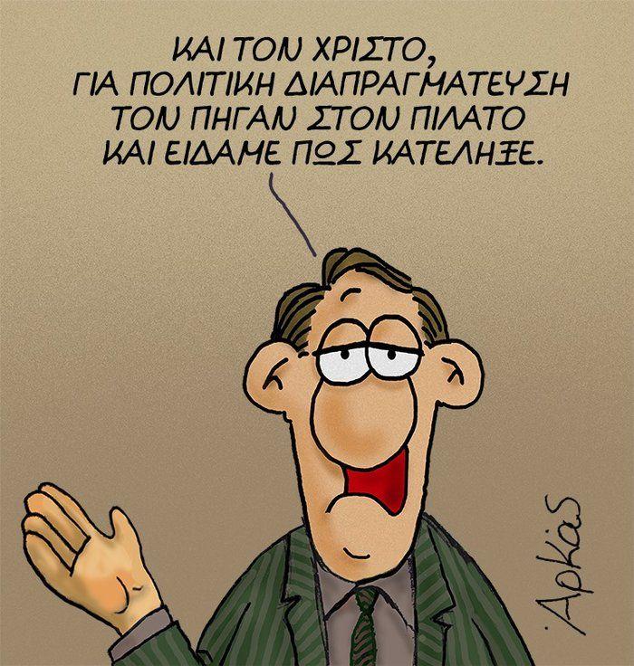 Αυτό είναι το νέο σκίτσο του Αρκά για την «πολιτική διαπραγμάτευση» |thetoc.gr