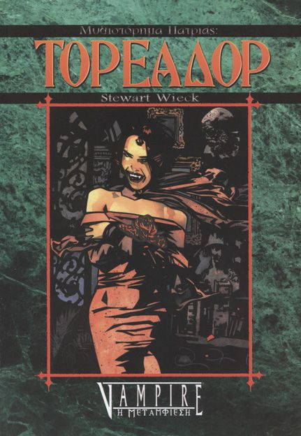 Λογοτεχνία Τρόμου :: Μυθιστορήματα Πατριάς Vampire, η Μεταμφίεση :: ΜΥΘΙΣΤΟΡΗΜΑΤΑ ΠΑΤΡΙΑΣ: ΤΟΡΕΑΔΟΡ - Εκδόσεις Φανταστικός Κόσμος