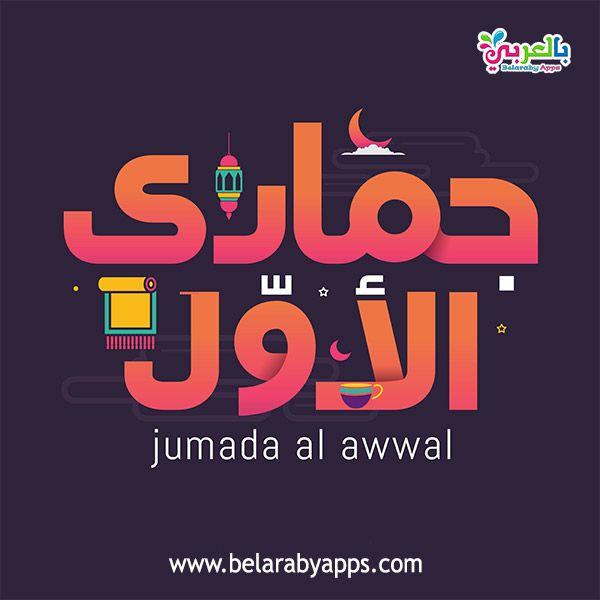 Free Printable Islamic Hijri Months Flashcards بالعربي نتعلم Hijri Months Flashcards Hijri Year