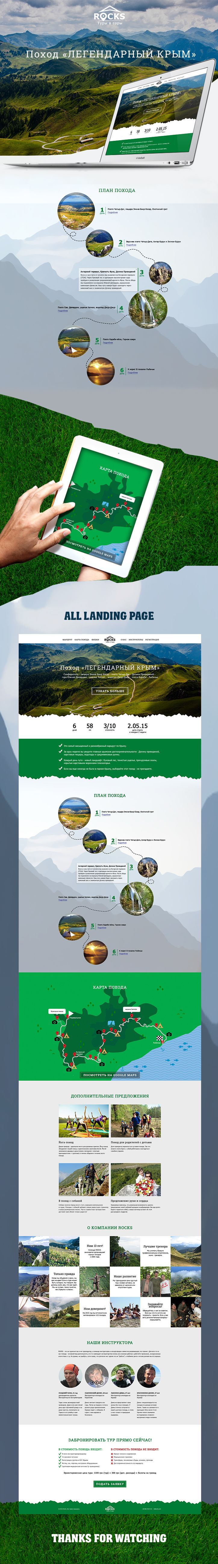 ROCKS Landing Page on Behance