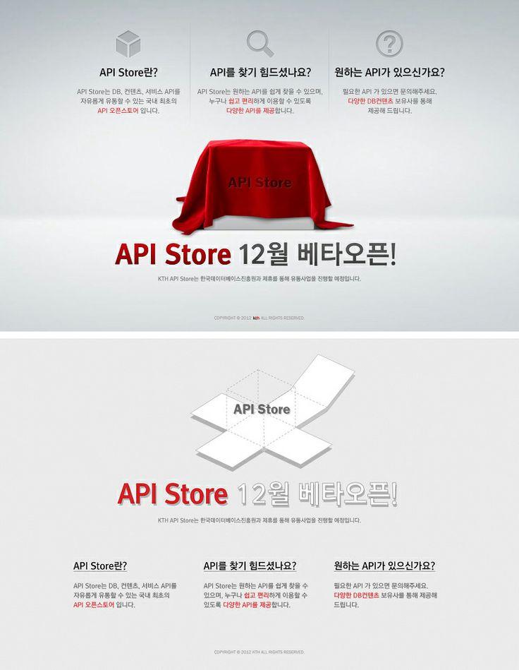 API Store 베타오픈 소개페이지