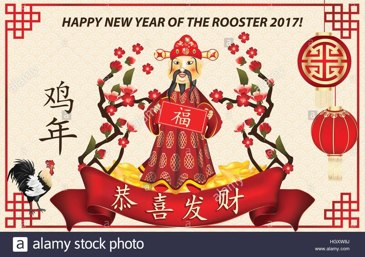 Chinese New Year of the Rooster - printable greeting card with paper lanterns, god of the wealth, blossoms, golden nuggets, ausp Stock Photo