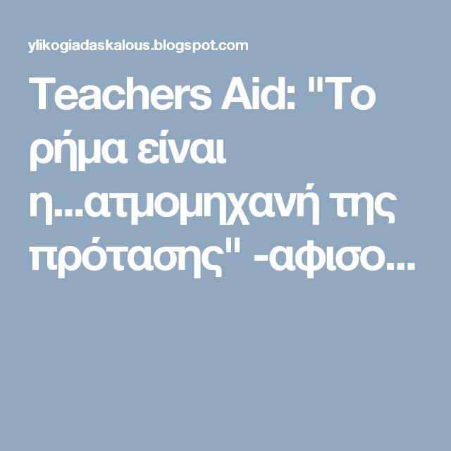 "Teachers Aid: ""Το ρήμα είναι η...ατμομηχανή της πρότασης"" -αφισο..."