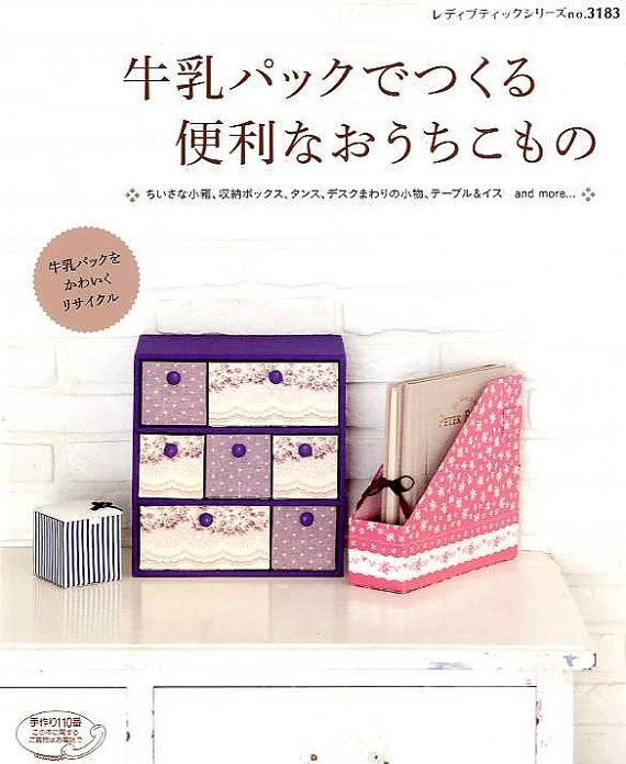 MILK CARTON Useful Organizers Japanese Craft Book by pomadour24, ¥1645