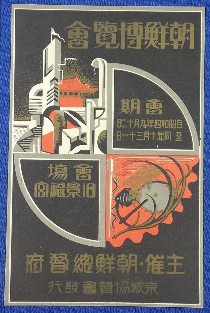 """1929 Japanese Postcard : Advertising Poster Art of """" Korea Exposition"""" Advertising Poster / vintage antique old art card / Japanese history historic paper material Japan"""