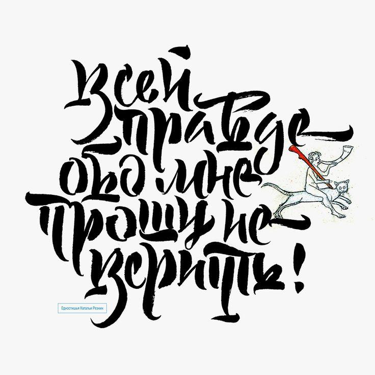 Интенсив «Русская скоропись»ᴾᴿᴼ