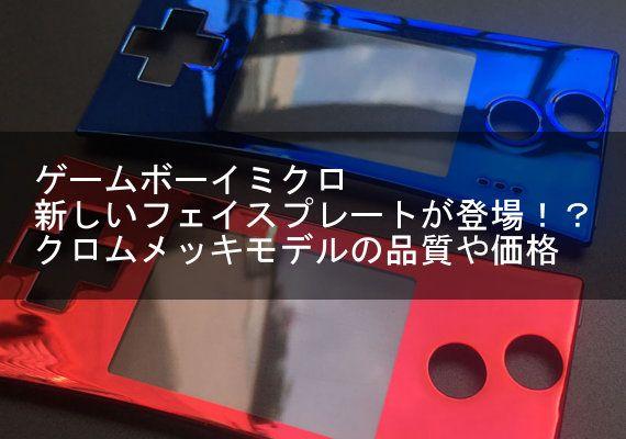 とんちき録: ゲームボーイミクロのフェイスプレートに新作クロムメッキモデルが登場!気になる品質・販売価格は!?