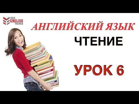 """Бесплатный видеокурс """"Научиться читать с нуля"""". Правила чтения. Урок английского языка 6. - YouTube"""