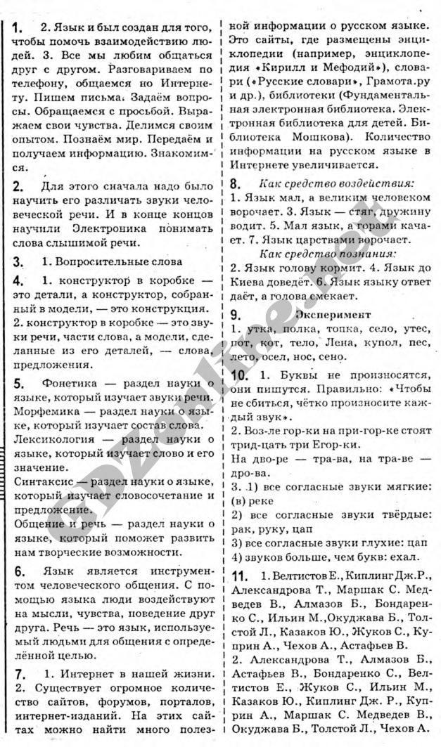 Гдз по русскому языку 9 класс фролов