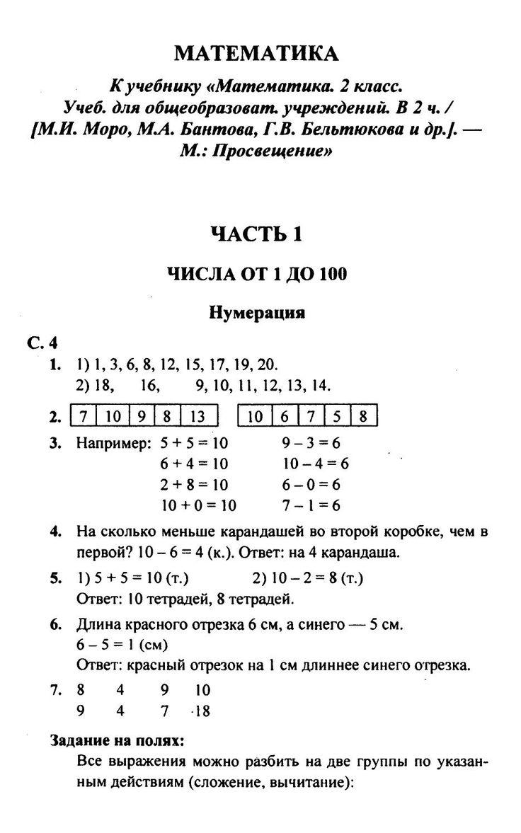 Тетради моро по математике 4 решебник по класс