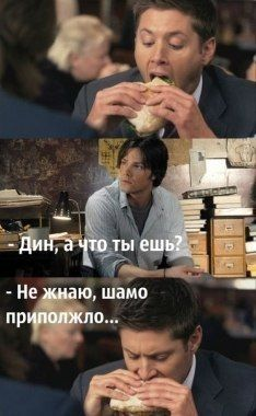 -Дин, а что ты ешь? -Не жнаю, шамо приполжло... #Сэм_Винчестер #Дин_Винчестер #Мем #Сверхъестественное #Sam_Winchester #Dean_Winchester #Supernatural