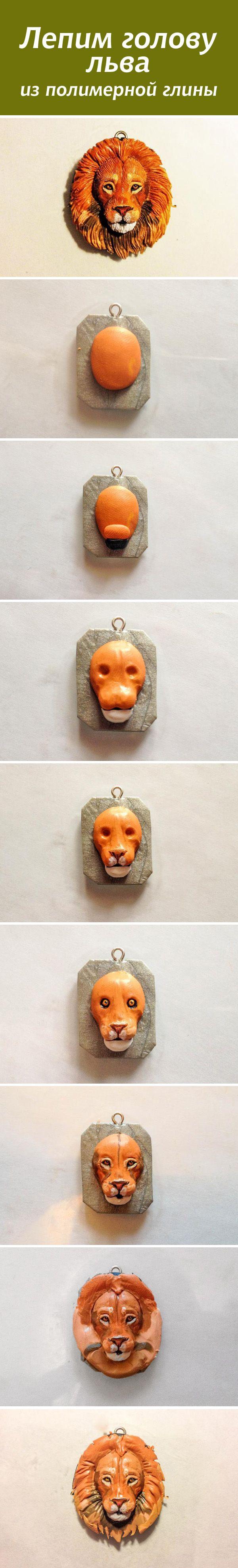 Лепим голову льва из полимерной глины  #diy #tutorial #polymerclay