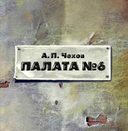 """Рассказ """"Палата№6"""" А.П,Чехова можно назвать философским. Андрей Ефимыч, главный герой рассказа, считал, что человек не должен страдать, что можно не чувствовать боль, не переживать. Он всегда думал о том, что человек рано или поздно, но умирает. После того, как он отправился в путешествие с другом, он начал чувствовать, реагировать, хотя и попрекал себя за это."""