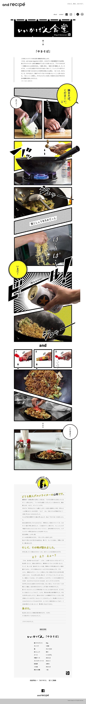 いいかげん食堂 | and recipe