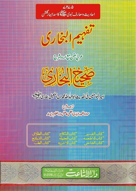 """""LINK"""" Books Of Hadees In Urdu Download. Natural Under EVENTS anuncia Grande"
