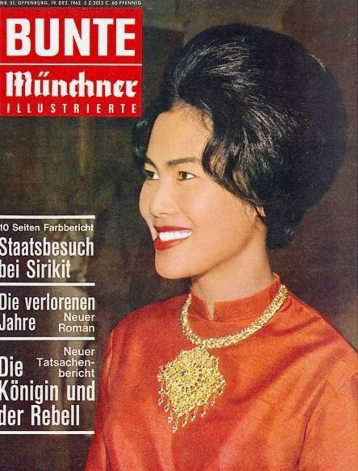 "Queen of Thailand : Her Majesty Queen Sirikit (RAMA IX) สมเด็จพระนางเจ้าสิริกิติ์ พระบรมราชินีนาถ ภาพจากปกนิตยสาร เยอรมัน BUNTE  ILLUSTRIERTE Münchner  Nr.51  19 Dez 1962 ; ๑๙ ธันวาคม ๒๕๐๕ ""10 Seiten Farbbericht Staatsbesuch bei Sirikit"""