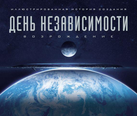 День независимости: Возрождение. Иллюстрированная история создания #литература, #журнал, #чтение, #детскиекниги, #любовныйроман, #юмор, #компьютеры