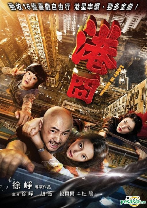 Lost in Hong Kong (2015) (DVD) (English Subtitled) (Hong Kong Version) [Xu Zheng, Vicki Zhao]