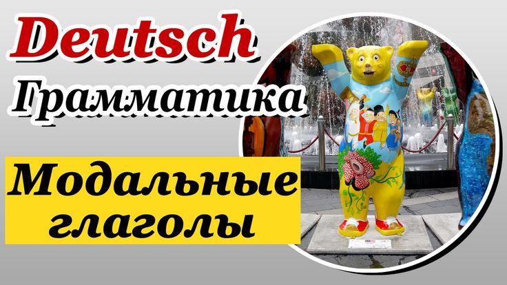 Модальные глаголы. Modalverben. Немецкий язык для начинающих. Урок 2/31....