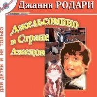 Аудиокнига Джельсомино в стране лжецов Джанни Родари