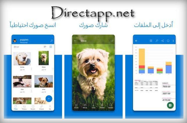تنزيل تطبيق تخزين سحابي Onedrive Apk للاندرويد برابط تحميل مباشر Programming Apps App Electronics