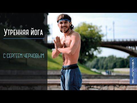 Утренняя тренировка по йоге [йога утром 1ч25м55с] (slavyoga.ru) - YouTube