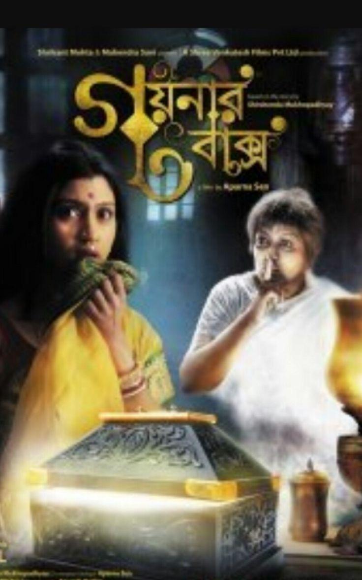 Goynar baksho ( ornaments box ) Dir aparna sen  story of  Shirshendhu mukherjee  2013