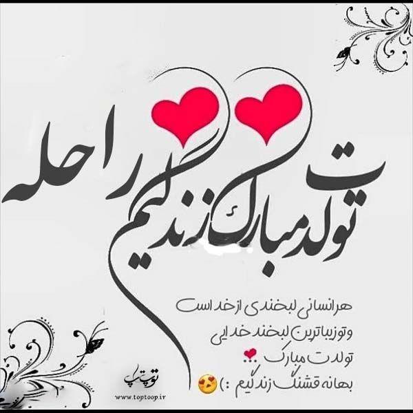 تولد راحله Persian Calligraphy Persian Quotes Ribbon Work