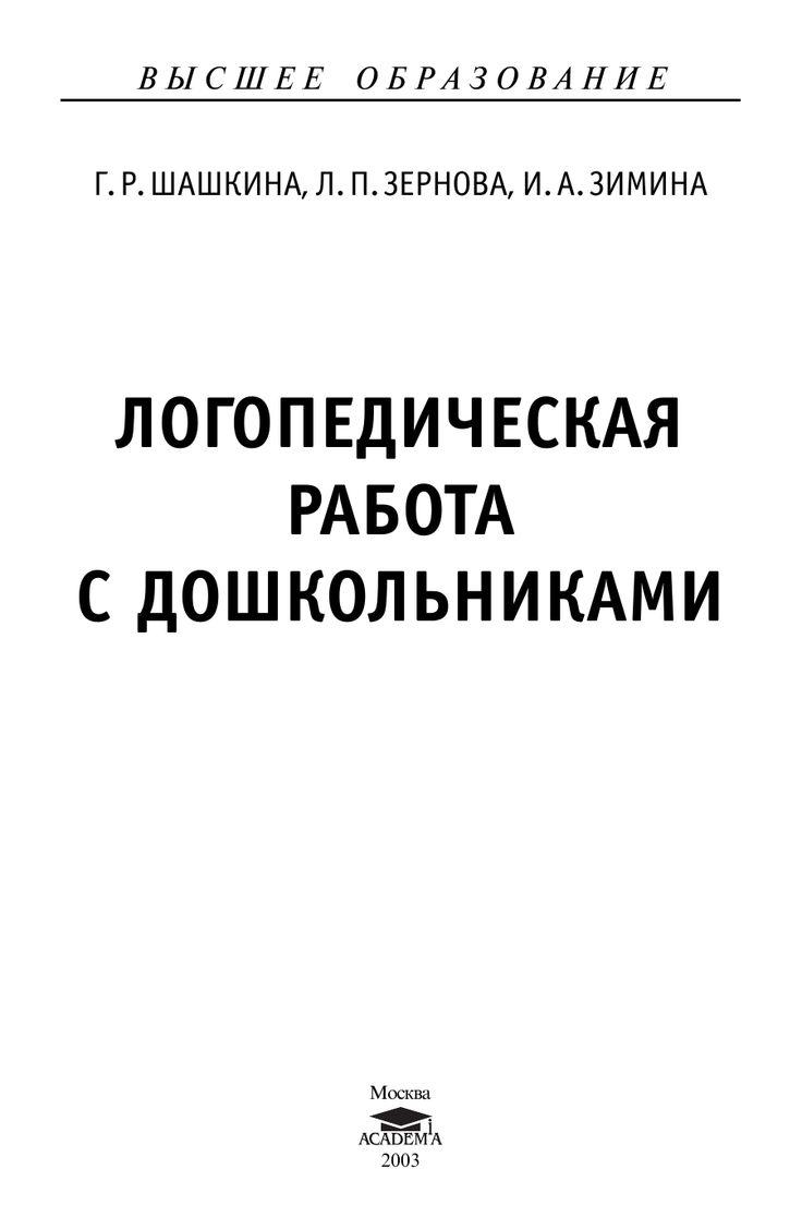Shashkina_Logopedicheskaya_rabota_s_doshkolnikami.pdf — Просмотр документов