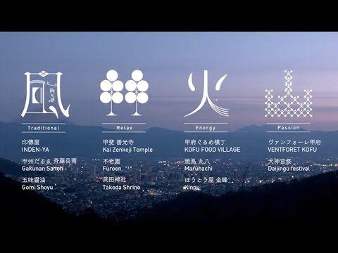 こうふ開府500年観光PR動画『風林火山』   AdGang