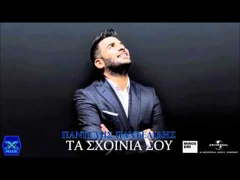 Ta Sxoinia Sou - Pantelis Pantelidis ►X◄ New CD - YouTube