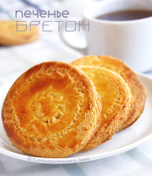 Печенье «Бретон» (утилизация желтков)