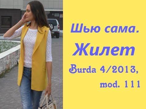 ШЬЮ САМА. ЖИЛЕТ Burda 4/2013, mod.111 | Видео на Запорожском портале