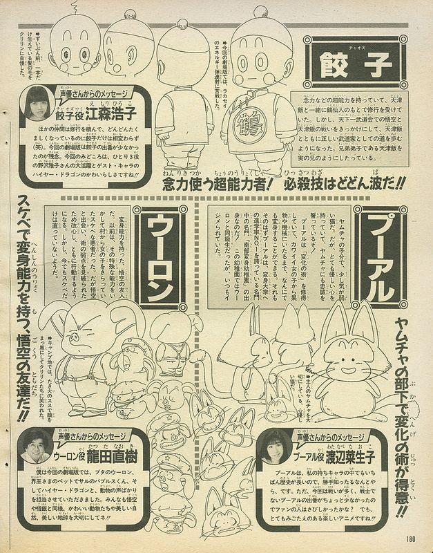 Akira Toriyama The World Anime Special_page180   por Kami Sama Explorer Museum