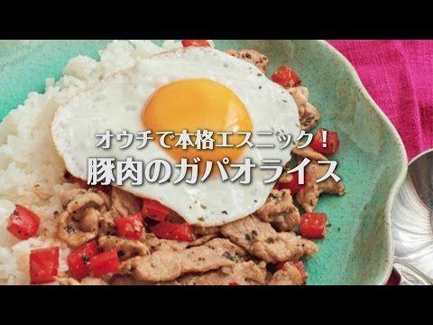 定番タイ料理レシピ!豚肉のガパオライスの作り方(2人前) | CRASIA(クラシア)