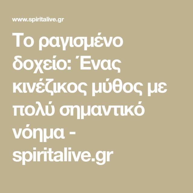 Το ραγισμένο δοχείο: Ένας κινέζικος μύθος με πολύ σημαντικό νόημα - spiritalive.gr