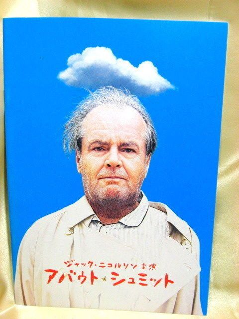 Movie Program Japan- ABOUT SCHMIDT /2003/ JACK NICHOLSON, KATHY BATES,HOPE DAVIS