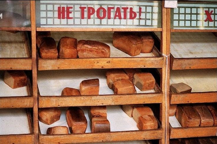 1990. Хлеб на полках