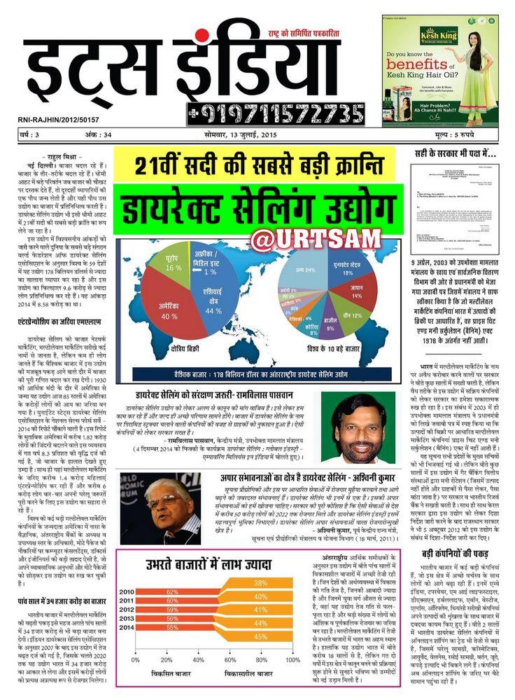 label Direct Selling , Hindi , Kranti , kraanti