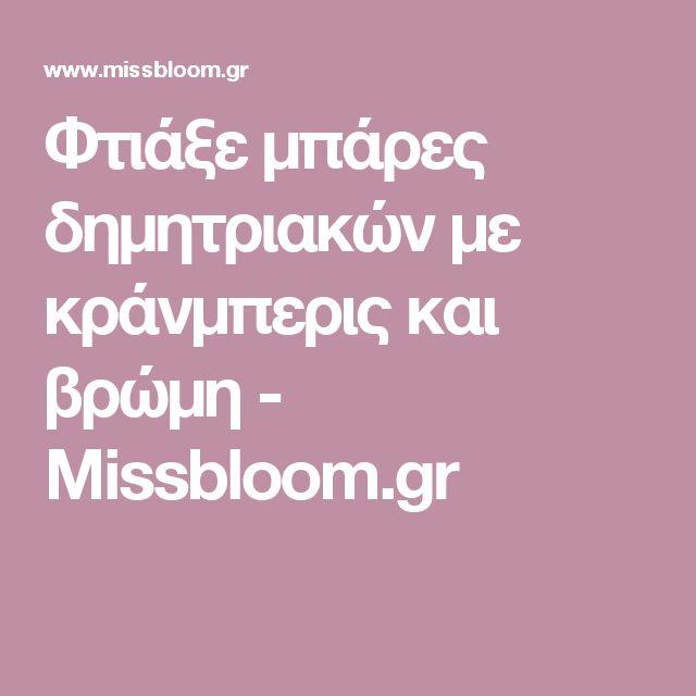 Φτιάξε μπάρες δημητριακών με κράνμπερις και βρώμη - Missbloom.gr