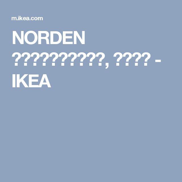 NORDEN ゲートレッグテーブル, ホワイト - IKEA