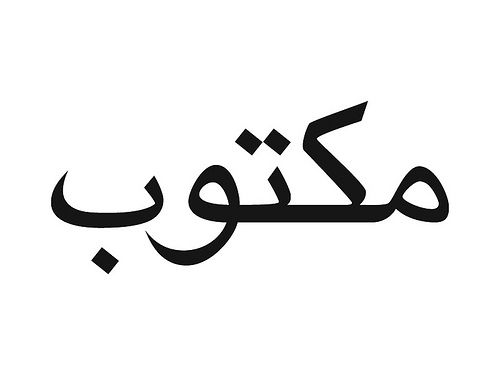 Maktub. It is written. Someone turn this into an infinity tattoo and I will absolutely get it.