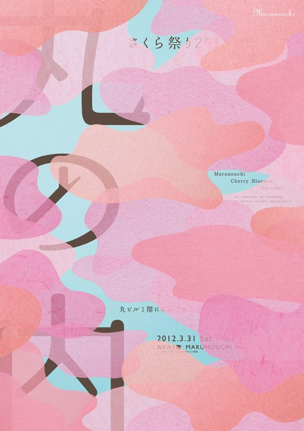 2013 One Show Design I like the organic shapes and the layering in this graphic. The pink tones match with the poster, because it shows cherry blossom like colors and shapes. However, it could have been better if the shapes were more transparent to see the words more clearly.