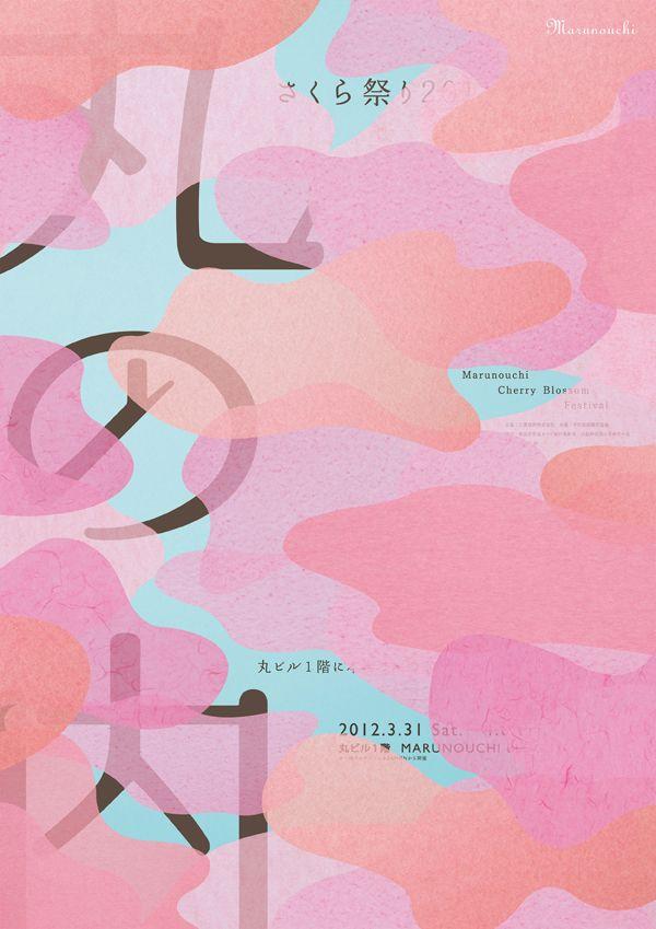 2013 One Show Design
