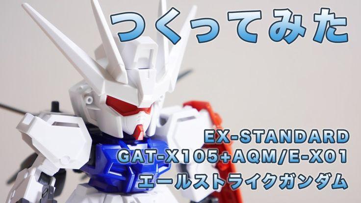 ガンプラつくってみた [EX-STANDARD GAT-X105+AQM/E-X01 エールストライクガンダム]
