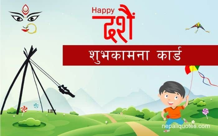 Wish Your Friends With Happy Dashain Card Dashain Greeting Card In Englis Happy Dashain Card Dashain Wis Good Night Images Cute Good Night Hug Wishes Images