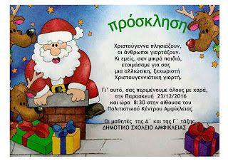 'Εν  Δαδίω ...: Χριστουγεννιάτικη γιορτή (Δημ. Σχ. Αμφίκλειας,Τάξε...