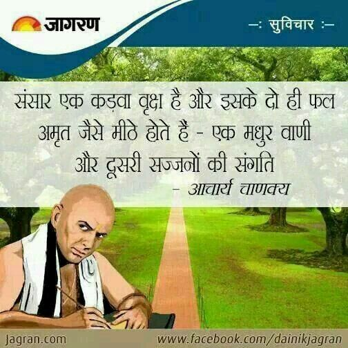Swami Vivekananda Success Quotes In Hindi: 24 Best Images About Chanakya Hindi Thoughts On Pinterest
