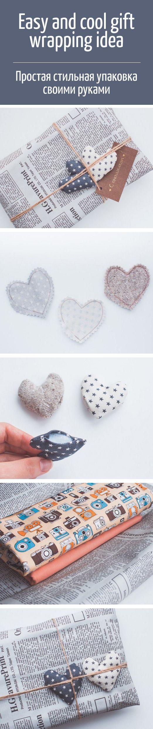 Буквально несколько лоскутов ткани, бумаги и бечёвка — и стильная упаковка подарка готова! /  Easy and cool gift wrapping idea #handmade #art #design