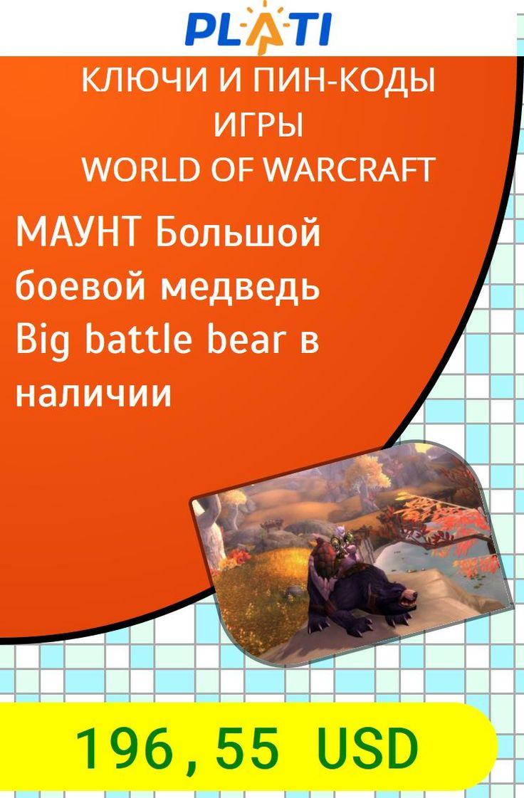 МАУНТ Большой боевой медведь Big battle bear в наличии Ключи и пин-коды Игры World of Warcraft
